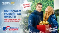 Regatta Outdoors - cкидки до 50%